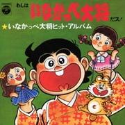いなかっぺ大将ヒットアルバム わしはいなかっぺ大将だス! (ANIMEX 1300 Song Collection No.4)