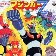 ぼくらのマジンガーZ (ANIMEX 1300 Song Collection No.5)