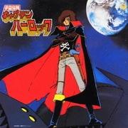宇宙海賊キャプテンハーロック (ANIMEX 1300 Song Collection No.7)
