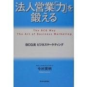 法人営業「力」を鍛える―BCG流ビジネスマーケティング [単行本]