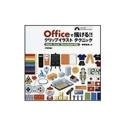 Officeで描ける!!クリップイラストテクニック―Word/Excel/PowerPoint対応 [単行本]