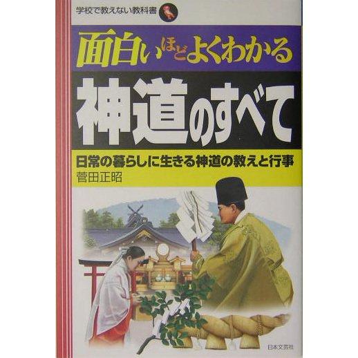 面白いほどよくわかる神道のすべて―日常の暮らしに生きる神道の教えと行事(学校で教えない教科書) [単行本]