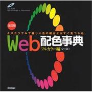 Web配色事典 フルカラー編―よりカラフルで美しい色の組合せがすぐ見つかる 第2版 [単行本]