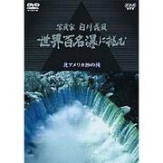 写真家 白川義員 世界百名瀑に挑む 北アメリカ29の滝