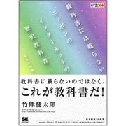 教科書には載らないニッポンのインターネットの歴史教科書(NET TRAVELLERS200X) [単行本]