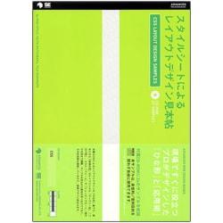 スタイルシートによる―レイアウトデザイン見本帖―CSS LAYOUT DESIGN SAMPLES(ADVANCED WEB DESIGN BOOKS) [単行本]