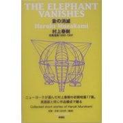 象の消滅―村上春樹短篇選集 1980-1991 [単行本]