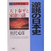 逆説の日本史〈12〉近世暁光―天下泰平と家康の謎 [単行本]