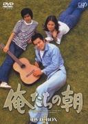 俺たちの朝 DVD-BOX Ⅰ