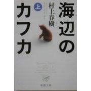 海辺のカフカ〈上〉(新潮文庫) [文庫]