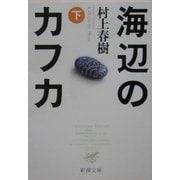 海辺のカフカ〈下〉(新潮文庫) [文庫]