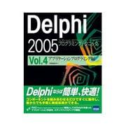 Delphi2005プログラミングテクニックfor Microsoft.NET Framework + for Win32〈Vol.4〉アプリケーションプログラミング編 [単行本]