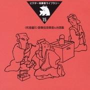 歌舞伎効果音&台詞集 (ビクター効果音ライブラリー15)