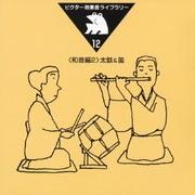 太鼓&笛 (ビクター効果音ライブラリー12)