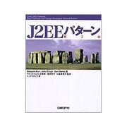 J2EEパターン 第2版 [単行本]