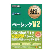 XMLマスター教科書 ベーシックV2 [単行本]