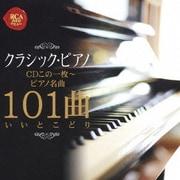 クラシック・ピアノCDこの1枚~ピアノ名曲101曲いいとこどり