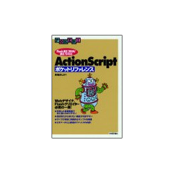 ActionScriptポケットリファレンス―Flash MX 2004/MX/5対応 [単行本]