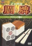 プロ麻雀 闘牌 ~テクニック編Ⅱ~