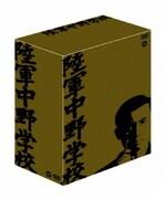 陸軍中野学校DVD-BOX