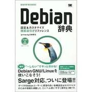 Debian辞典―設定&カスタマイズ機能逆引きリファレンス [単行本]