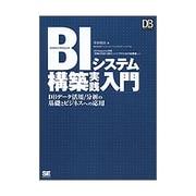 BIシステム構築実践入門―DBデータ活用/分析の基礎とビジネスへの応用(DB SELECTION) [単行本]