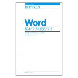 Word基本ワザ&便利ワザ―2003&2002対応 Windows XP版(速効!ポケットマニュアル) [単行本]