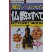 面白いほどよくわかる仏教のすべて―釈迦の生涯から葬式まで 仏教早わかり事典(学校で教えない教科書) [単行本]