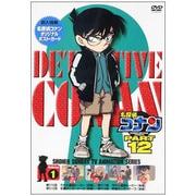 名探偵コナン PART 12 Volume1