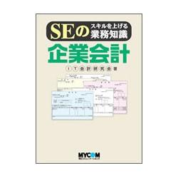 SEのスキルを上げる業務知識 企業会計 [単行本]