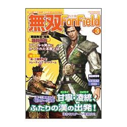 無双Fan Field Vol.3-「真・三國無双」&「戦国無双」ファンブック [単行本]