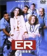ER 緊急救命室<ファースト>セット1 (ワーナーTVシリーズ)