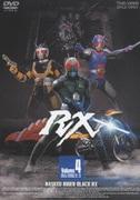 仮面ライダーBLACK RX Volume.4