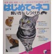 はじめてのネコ 飼い方・しつけ方―食事・運動・睡眠・トイレ…あらゆる不安を解消します!(実用BEST BOOKS) [単行本]