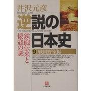 逆説の日本史〈9〉戦国野望編(小学館文庫) [文庫]