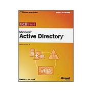 ひと目でわかるMicrosoft Active Directory(マイクロソフト公式解説書) [単行本]