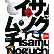 a century of ISAMU NOGUCHI-アート&デザイン界に今なお輝く、イサム・ノグチ伝説(マガジンハウスムック CASA BRUTUS) [ムックその他]