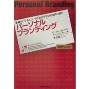 パーソナルブランディング―最強のビジネスツール「自分ブランド」を作り出す [単行本]
