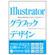Illustratorグラフィックデザイン(CS対応版)―プロが教える実用テクニック [単行本]