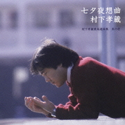 七夕夜想曲 村下孝蔵最高選曲集 其の壱
