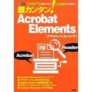 超カンタン!Acrobat Elements-「Adobe Reader」の使い方から「PDFファイル」の作成まで(I/O別冊) [ムックその他]