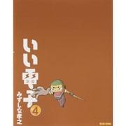 いい電子 4巻(ビームコミックス) [コミック]