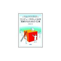 コンピュータのしくみを理解するための10章 [単行本]