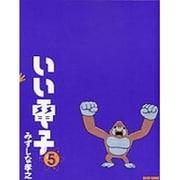 いい電子 5巻(ビームコミックス) [コミック]