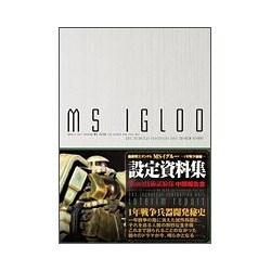 機動戦士ガンダム MS IGLOO 第603技術試験隊中間報告書 [単行本]