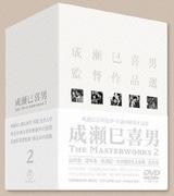 成瀬巳喜男 THE MASTERWORKSⅡ