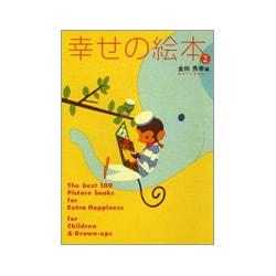 幸せの絵本〈2〉大人も子どもも、もっとハッピーにしてくれる絵本100選 [単行本]