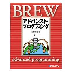 BREWアドバンスト・プログラミング [単行本]