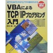 VBAによるTCP/IPプログラミング入門―HTTP,SMTP,POP3,FTPの基本がわかる(TCP・IP基礎シリーズ) [単行本]