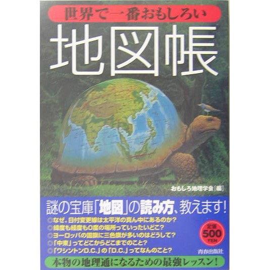 世界で一番おもしろい地図帳 [単行本]